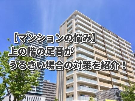 【マンションの悩み】上の階の足音がうるさい場合の対策を紹介!