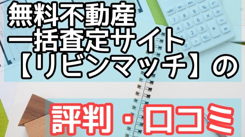 リビンマッチ【無料不動産一括査定サイト】の評判・口コミ